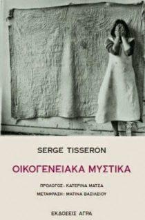 """Πρόταση βιβλίου """"Oικογενειακά μυστικά'' του Serge Tisseron"""
