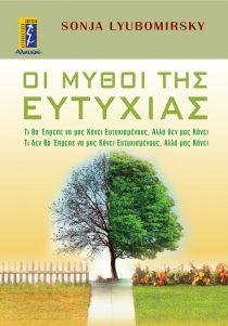Oi mythoi tis eytyxias