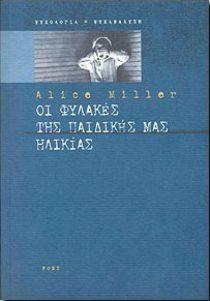 Alive Miller - Οι φύλακες της παιδικής μας ηλικίας